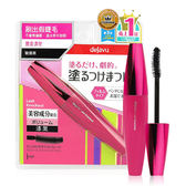 日本 Dejavu 刷的假睫毛 粉紅大砲濃密進化睫毛膏 8g 驚爆黑 ◆86小舖◆