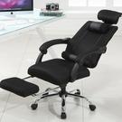 人體工學電腦椅 辦公椅 家用電競網布升降轉可躺椅子職員