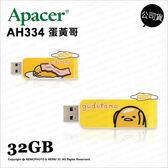Apacer 宇瞻 AH334 蛋黃哥 32GB 32G 隨身碟 USB2.0★可刷卡★公司貨 薪創
