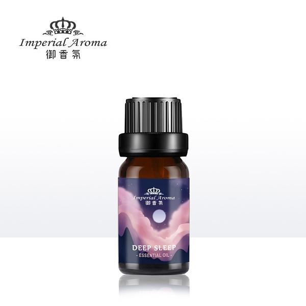 【御香氛】純植物複方精油-深層入眠10ml/瓶