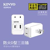 ◆KINYO 耐嘉 SDR-04 防火D型3面插 三面插 2孔 2P 一分三 插座 插頭 分接器 轉接頭 擴充座 電源插座