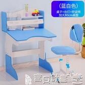 學習桌 學習桌兒童書桌簡約家用課桌小學生寫字桌椅套裝書櫃組合男孩女孩JD 交換禮物