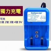【DM315】倍量2槽充電器 1號2號3號4號9V電池充電器 多功能電池充電座★EZGO商城★