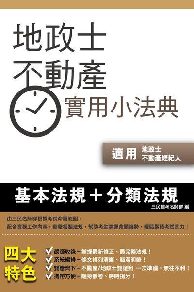 地政士不動產實用小法典(地政士/不動產經紀人適用)(十五版)(L004V18-3)
