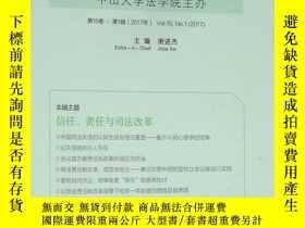 二手書博民逛書店中山大學法律評論罕見第15卷·第1輯(2017年) 專著 Sun Yat-sen University law r