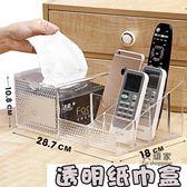 紙抽盒 桌面遙控器收納盒客廳茶几透明紙巾盒家用創意多功能抽紙盒T 3色