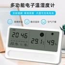 電子干濕度溫濕度計家用