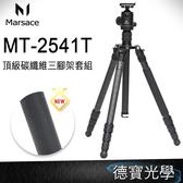 Marsace 馬小路 MT-2541T + FB-2 MT經典系列 2號四節反折腳架專業碳纖維三腳架套組