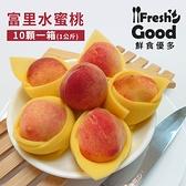 【鮮食優多】富里水蜜桃10顆(1公斤/箱)1箱