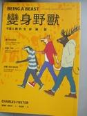 【書寶二手書T9/動植物_JQS】變身野獸:不當人類的生存練習_查爾斯‧佛斯特,  蔡孟儒