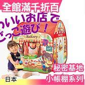 【小福部屋】【我的早餐店】日本 我的秘密基地 小帳棚系列 多功能 家家酒 兒童節