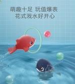 寶寶洗澡玩具兒童玩水戲水鯨魚海豚男孩女孩嬰兒洗澡玩具 青山市集