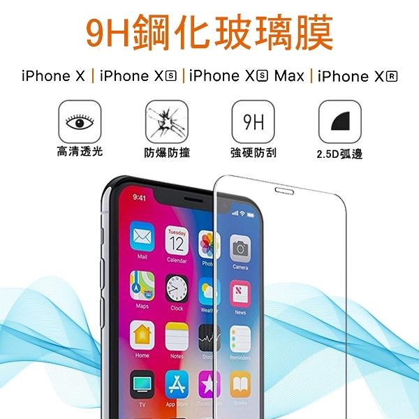 【coni shop】iPhoneX XS XR Max 9H鋼化玻璃膜 螢幕保護貼膜 蘋果 Apple 鋼化膜 保護膜