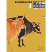 臺灣美術團體發展史料彙編(1)日治時期美術團體(1895-1945)