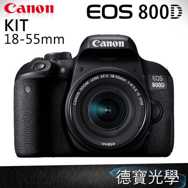Canon EOS 800D 18-55mm 單鏡KIT 總代理公司貨 刷卡分期零利