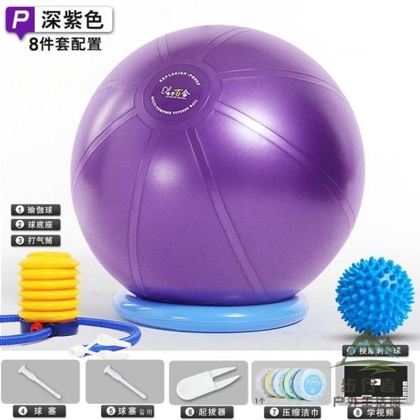 健身球瑜伽球加厚防爆孕婦體操球【步行者戶外生活館】