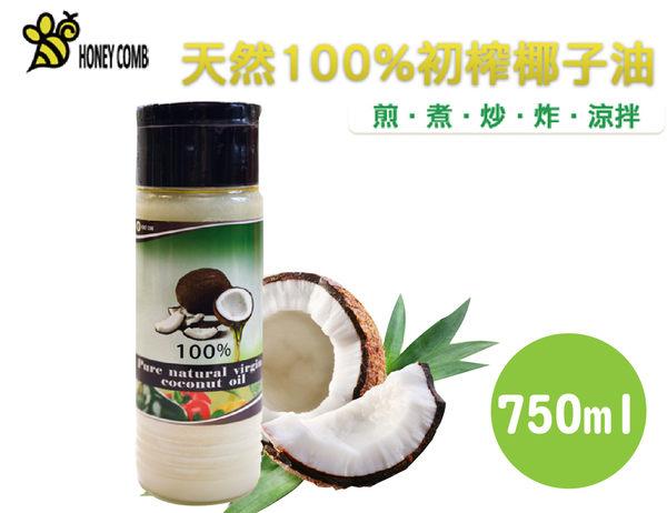 純天然初榨椰子油(750ml/瓶)