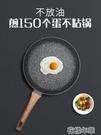 麥飯石平底鍋家用不粘鍋牛排煎鍋燃氣灶適用送鍋蓋送木鏟 花樣年華
