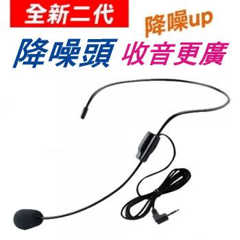 【IFIVE】有線頭戴麥克風 導遊 教學 USB 喇叭 大聲公 擴音機接收 3.5mm 頭戴式麥克風