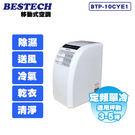 BESTECH 移動式冷氣 BTP-10...