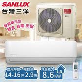 【台灣三洋SANLUX】14-16坪 變頻單冷分離式冷氣。 一對一 /SAE-V86F+SAC-V86F(含基本安裝)