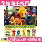 日版 TAKARA TOMY 芝麻街 玩偶 吊飾 扭蛋 全五種 超可愛 Sesame Street【小福部屋】