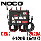NOCO Genius GEN2水陸兩用充電器 /膠體電池  AGM 加水電池 鈣電池 EFB 維護電池充電 汽車充電