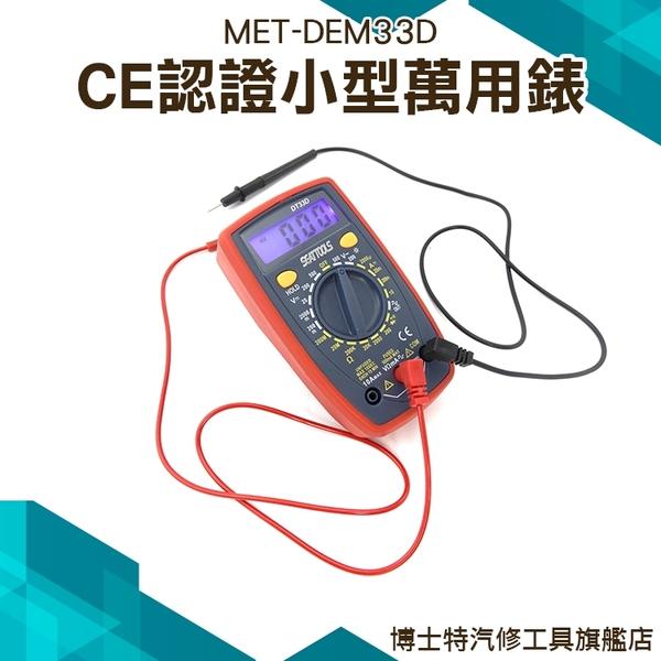 【小型背光萬用表】方波輸出 直流電流 直流電壓 交流電流 交流電壓 電阻 二極體 通斷 CE認證