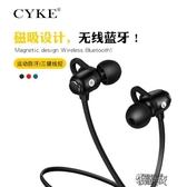 磁吸耳機 無線運動藍芽耳機 金屬S6磁吸音樂掛耳式手機跑步頸掛式防水耳麥 新年禮物