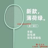 羽毛球拍全碳素超輕雙拍兒童學生單型成人【齊心88】
