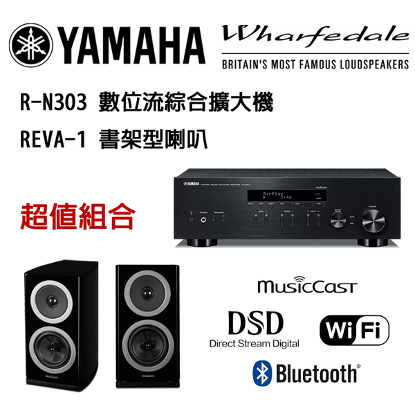 YAMAHA 山葉 R-N303 數位流 綜合擴大機 藍芽/WIFI串流+ 英國 Wharfedale REVA-1 書架型喇叭 公司貨 超值組合
