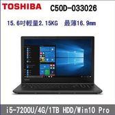 【綠蔭-免運】TOSHIBA C50-D-PS581T-033026筆記型電腦