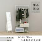 鐵力士架 層架 衣櫥 三層單桿衣櫥架90...