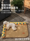 狗窩四季通用夏季狗狗床小型犬泰迪夏季涼窩貓窩夏天寵物狗狗用品 設計師生活百貨