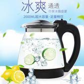 玻璃冷水壺耐高溫涼白開水杯壺果汁扎壺家用套裝耐高溫防爆涼水壺『小淇嚴選』