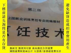 二手書博民逛書店烹飪技術罕見第二版Y19658 勞動部培訓司組織編寫 中國勞動出