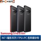 【默肯國際】IN7 魔影系列 Samsung S10/S10+ 透黑色磨砂款TPU+PC背板 防摔防撞 手機保護殼