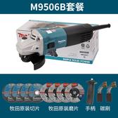打磨機 角磨機M9509B多功能家用打磨機M9513B金屬切割機M0900b拋光機