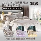 【NATURALLY JOJO】摩達客推薦-60支萊賽爾天絲雙人床包四件組-北極銀灰(標準雙人 5*6.2尺)