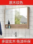 定制浴室鏡櫃掛墻式實木鏡箱衛生間鏡子帶置物架壁掛櫃鏡面櫃北歐  ATF 名購居家