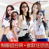 情趣內衣制服女性感護士教老師空姐裝角色扮演【3C玩家】