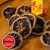 【譽展蜜餞】檸檬乾茶(沖泡用)100g/100元