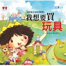 公主王子成長繪本:我想要買玩具(彩色書+...