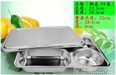 盤子不銹鋼餐盤飯堂五格四格分格湯飯快餐盤帶蓋特厚加深盤子餐盒 99免運