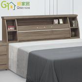 【綠家居】達洛比 現代5尺木紋雙人床頭箱(二色可選+不含床底+不含床墊)