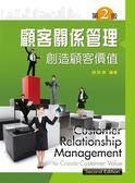 (二手書)顧客關係管理──創造顧客價值 (第二版)