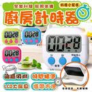 大螢幕計時器 廚房提醒器電子計時器 數位碼錶計時器 計時器 電子計時器 直播 繁體中文 【H80815】