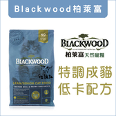 BLACKWOOD柏萊富〔特調成貓低卡配方,13.23磅〕