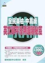 二手書博民逛書店《全民英檢-中高級英文單字活用進階秘笈(》 R2Y ISBN:9867878132