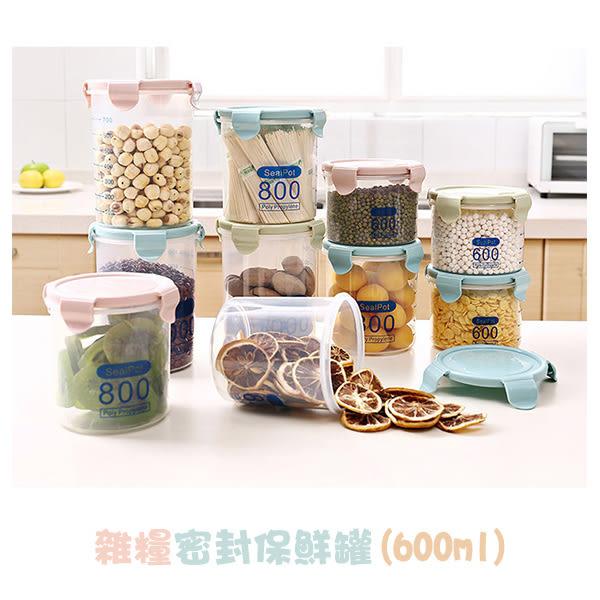 廚房用品 雜糧密封保鮮罐(600ml) 食品保鮮 分類收納 收納盒 【KFS193】123ok
